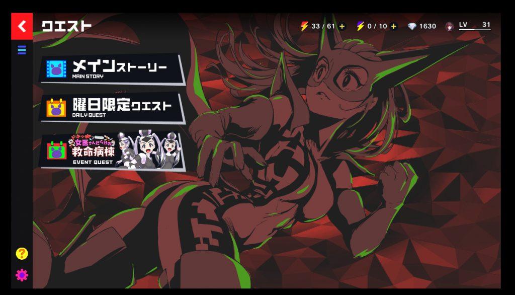 アクマちゃん達との戦いはこの画面から始まります。まずはメインストーリーでベル(ゲーム内通貨)強化の魔法糸(レベル上げ素材)を集めましょう。