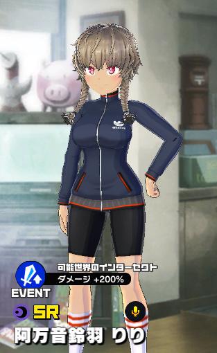 SR 「阿万音鈴羽 りり」